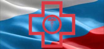 Реестры медицинских организаций